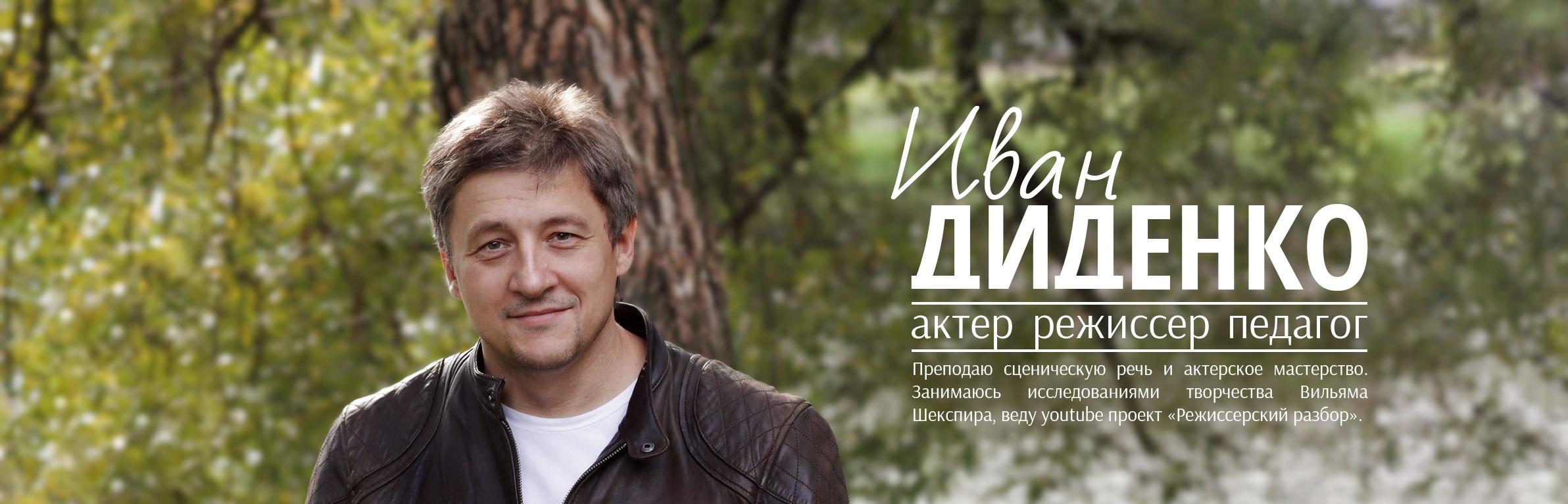 Иван Диденко — актер, режиссер, педагог